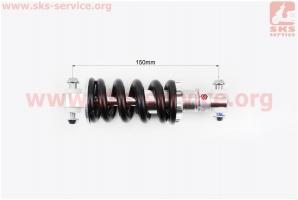 Амортизатор открытый 150мм, регулируемый, пружина (1500LBS) Для велосипеда