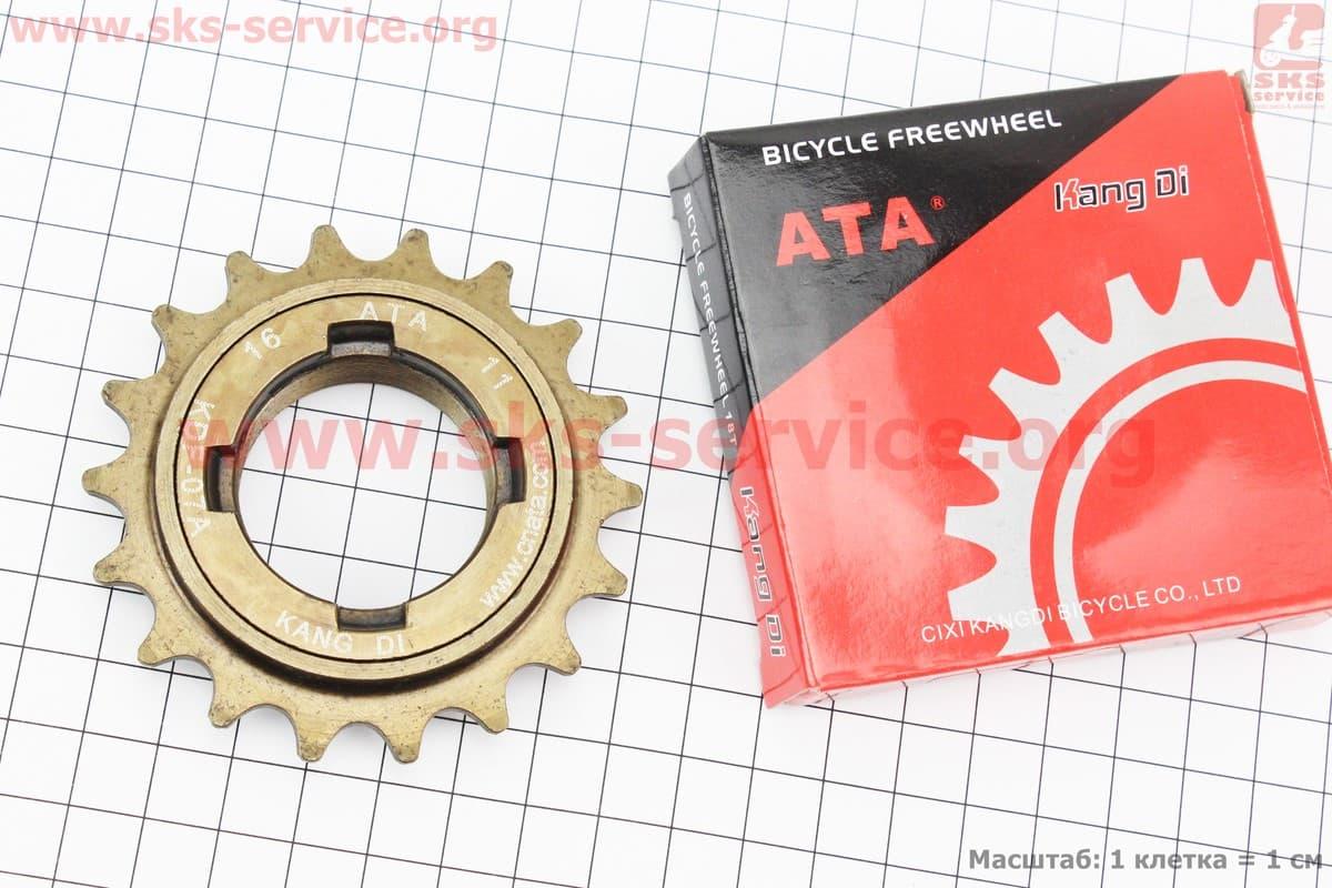 Вольнобег 1зв. 1/2х1/8x18Т, бронза KDF-07A для велосипеда