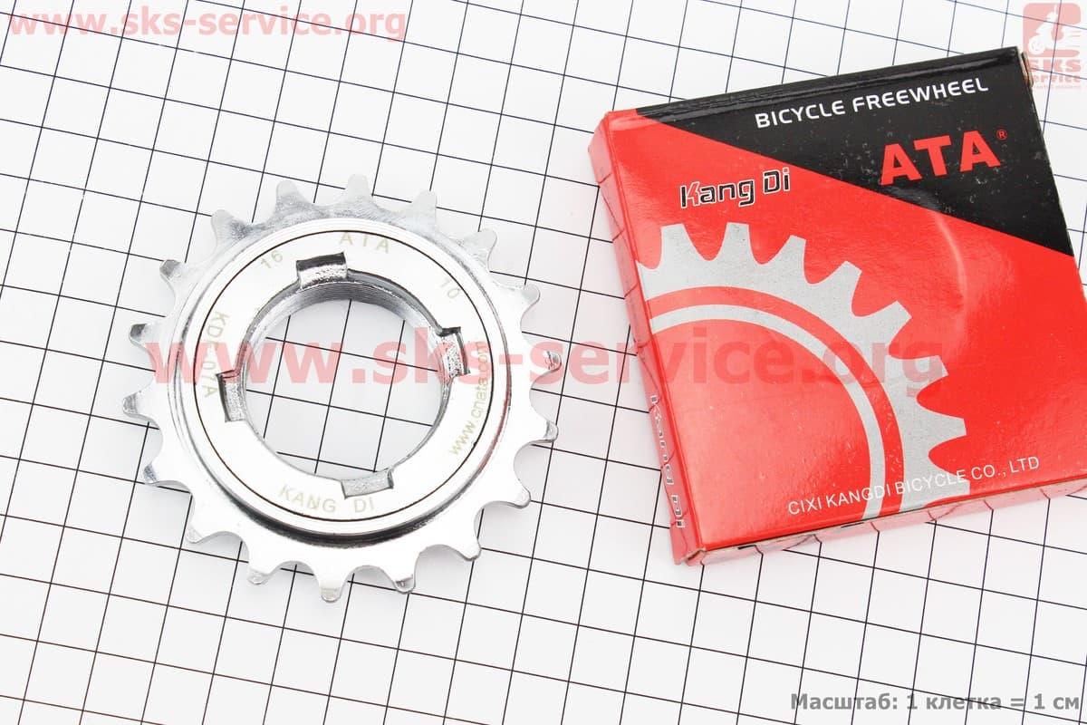 Вольнобег 1зв. 1/2х1/8x18Т, хром KDF-07A для велосипеда