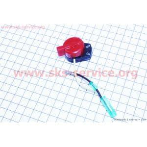 Кнопка остановки двигателя c проводом Тип №1