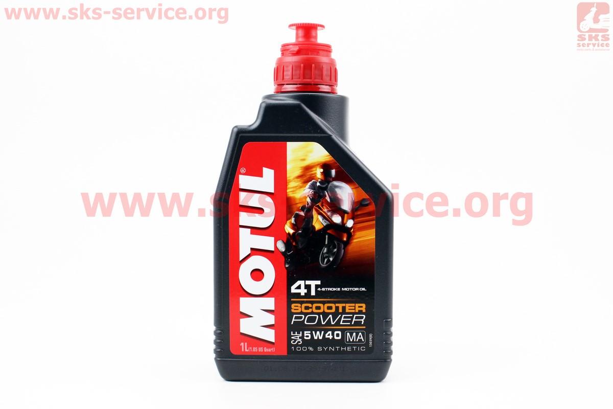 4T-Scooter Power SYNTHESE 100% 5W-40 масло для скутерных двигателей, синтетическое, 1л