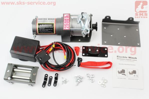 ЛЕБЕДКА тягой 1134кг - мотор, крепление, кнопки, прочее - к-кт 5 деталей на ATV-квадроциклы разных моделей (Китай, импорт)
