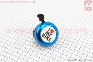 Звонок механический I love my Bike, синий для велосипедов