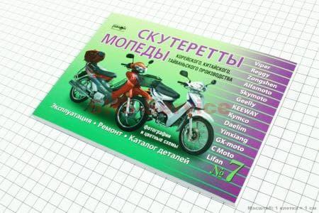 №7 Руководство по ТО и ремонту+ КАТАЛОГ ДЕТАЛЕЙ  Active (223 стр.)
